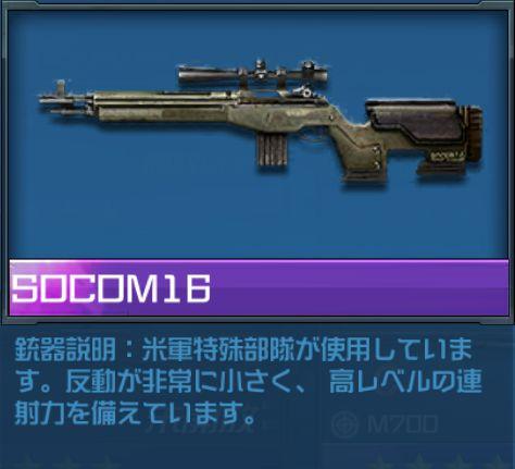 SOCOM16