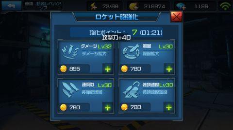 ロケット砲強化では車両のロケット砲での攻撃を強化できます。