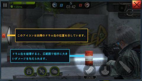 ドラム缶は武器にも、脅威にもなります。うまく活用しましょう。