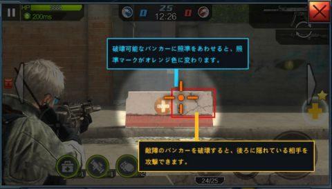 壁の破壊は機関銃がおすすめです。