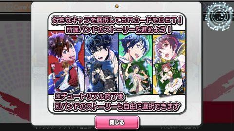 選んだキャラクターのSRカードが手に入ります。