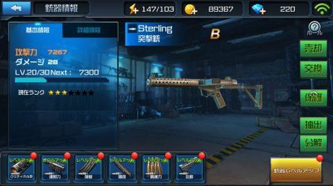 キャンペーン対象の銃器をレベルアップすることで部品の強化素材が手に入ります。