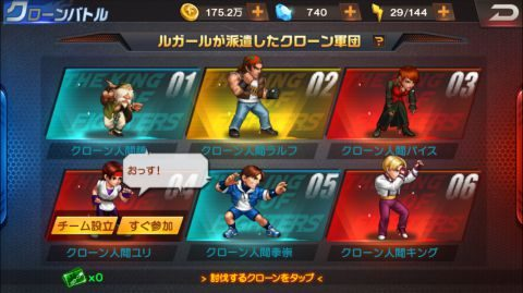 6種類のクローンから対戦相手を選びます。
