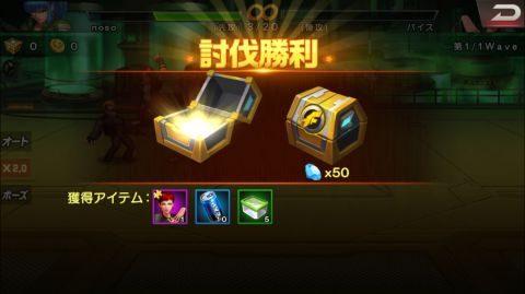 2つ目の宝箱はダイヤを消費するので注意!