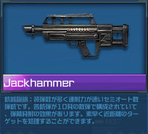 Aランク散弾銃「Jackhammer」