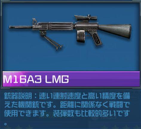 Aランク機関銃「M16A3 LMG」