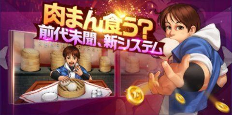 椎拳崇イベント「美味しい肉まん」開催!