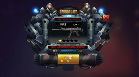 星1、星2の銃器は分解で銃器成長カードが手に入ります。