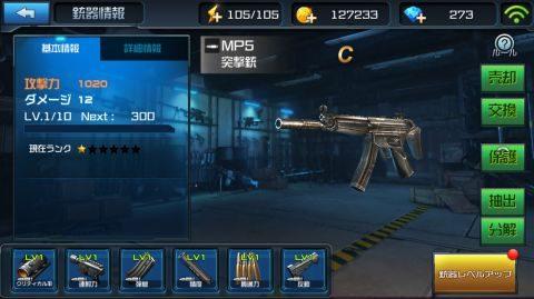 分解する銃器はレベル1になってる必要があります。