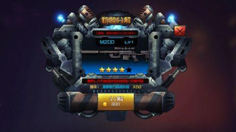 星3以上の銃器は分解で万能設計図が手に入ります。