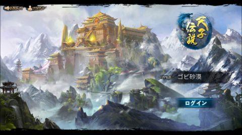 MMOアクションRPG「天子伝説」配信開始!