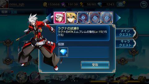 キャラクター毎に設定されるキャラクタークエストでもダイヤがもらえます。