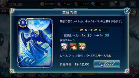 キャラクターレベルは英雄の塔のレベルによって制限されます。