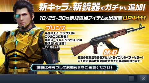 キャラクタースキン「プリンス」とAランク突撃銃「AK-47」が追加されました!