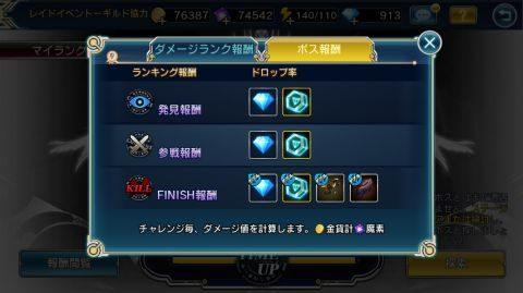 発見報酬、参戦報酬、FINISH報酬で魂石宝箱が入手できます。