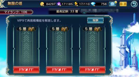 3つの塔をそれぞれ別々のキャラクターで挑戦します。