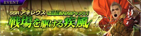 初イベント「戦場を駆ける疾風」の攻略情報を紹介しています。