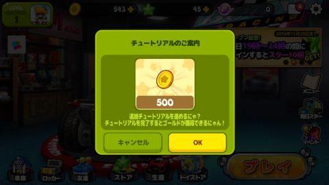 追加チュートリアルで500ゴールドもらえます。