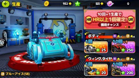 ガチャには「ボディ」と「ウィング、タイヤ」の2種類が用意されています。