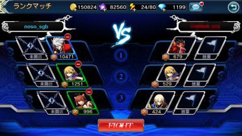 ランクマッチは3戦の2本先取で勝敗が決まります。