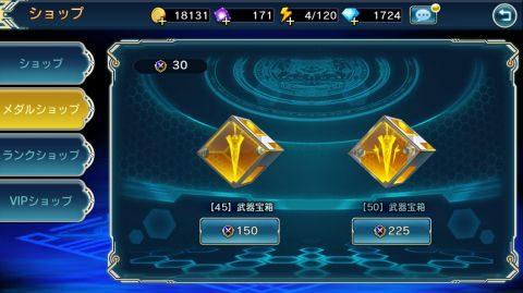メダルショップではレア度の高い武器宝箱が交換できます。