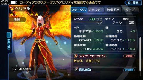 ベリアル(属性:火/種族:悪魔)