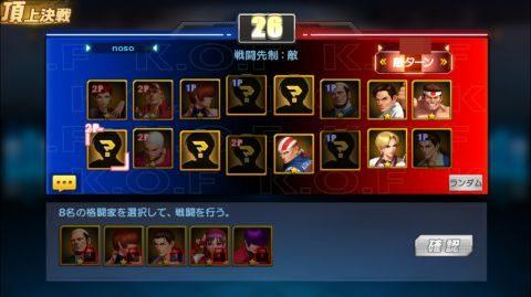 対戦相手と交互に8人のキャラクターを選択します。