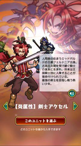 【炎属性】剣士アクセル