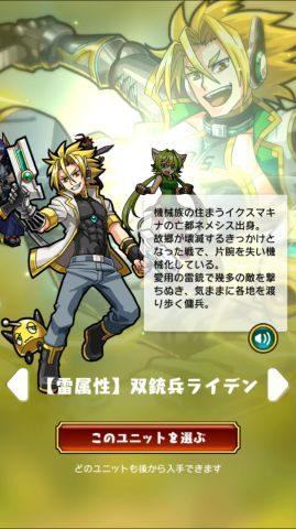 【雷属性】双銃兵ライデン