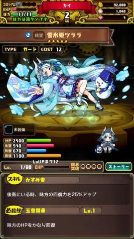 雪氷姫ツララ(属性:水 / 種族:精霊)