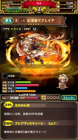 紅蓮姫リフレイア(属性:炎 / 種族:人間)