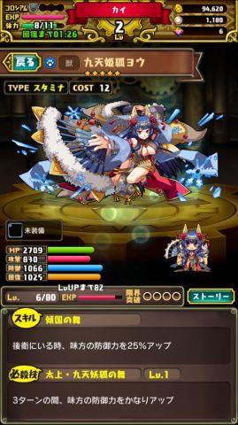 九天姫狐ヨウ(属性:水 / 種族:獣)