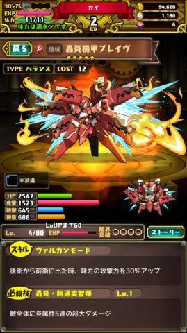 轟炎機甲ブレイヴ(属性:炎 / 種族:機械)