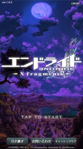 スマホアプリ「エンドライド -X fragments-」のリセマラを紹介しています。