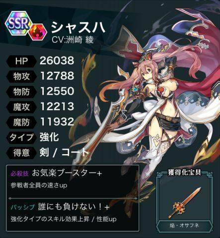 焔・オサフネ / シャスハ(武器:剣 / 火属性)