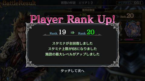 プレイヤーランクはマールコットのレベルキャップになっています。