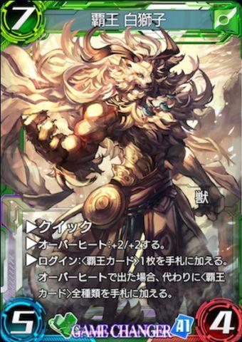 覇王 白獅子(LAPIS / 獣 / 生物学)