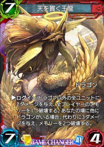 天を貫く王龍(TAOSIN / ドラゴン / 文化学)