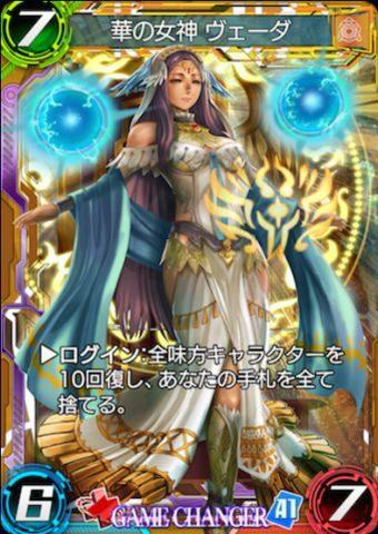 華の女神 ヴェーダ(SHEDA / 医学)