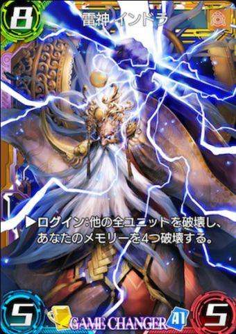 雷神 インドラ(SHEDO / 文化学)