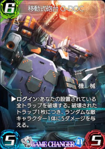 移動式砲台 G-DOC(Neutral / 機械 / 機械工学)