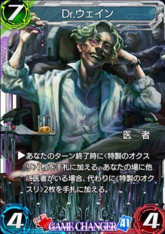 Dr.ウェイン(Neutral / 医者 / 医学)