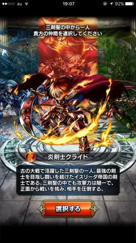 三剣聖から仲間にするユニットを一人選びます。