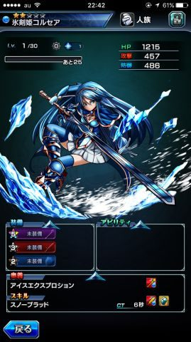 氷剣姫コルセア(属性:水 / 種族:人族)
