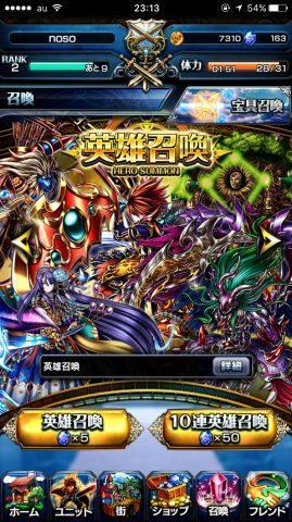 英雄召喚は1回クリスタル5個、10連でクリスタル50個を使います。
