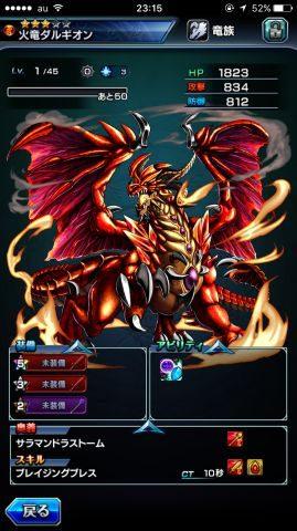 火竜ダルギオン(属性:炎 / 種族:竜族)