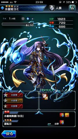 水麗姫ヨミ(属性:水 / 種族:人族)