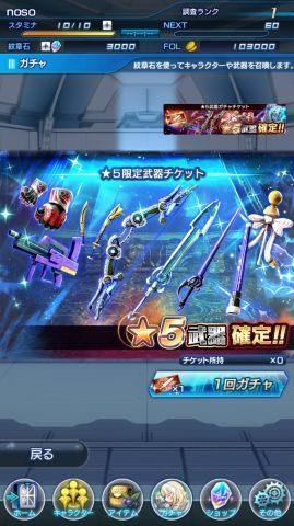 星5確定の武器ガチャを引きます。
