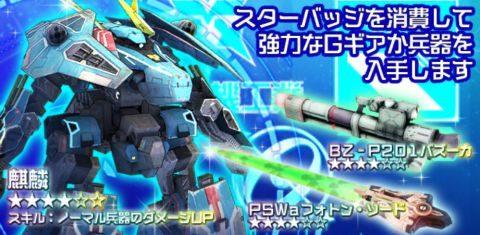 星4のGギアや兵器が当たりとなります。