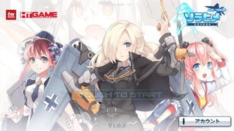 「ソラヒメ ACE VIRGIN -銀翼の戦闘姫-」のリセマラを紹介しています。